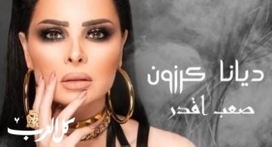 ديانا كرزون تبحر بالرومانسية العراقية في صعب اقدر