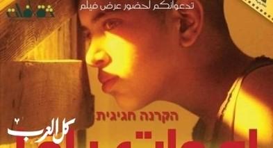 """الناصرة: عرض احتفالي للفيلم """"أموات يافا""""-الخميس"""