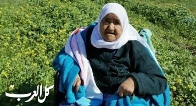 اللقية: الحاجة نورة أبو بدر في ذمة الله