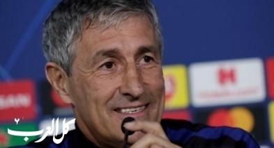 مدرب برشلونة يعترف بصعوبة مواجهة نابولي