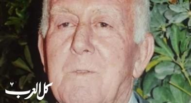 عارة: وفاة الحاج ماجد رفقي يونس (ابو ياسر)