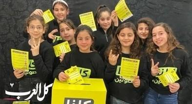"""حملة """"الائتلاف"""" لرفع نسبة تصويت المواطنين العرب"""