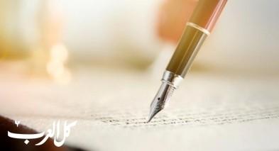 البرجوازي العفن-بقلم كرم الشبطي
