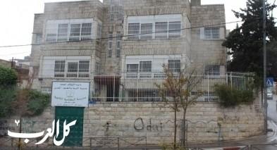 مؤسسات تعليمية في شرقي القدس تعلن عن تعطيل الدراسة