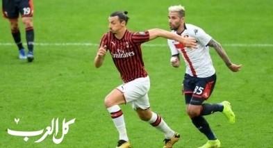 الدوري الإيطالي: ميلان يتعادل أمام جنوى
