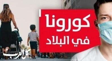 وزارة التعليم: 88 طالبا و6 معلمين من مدرسة ببلدة يركا