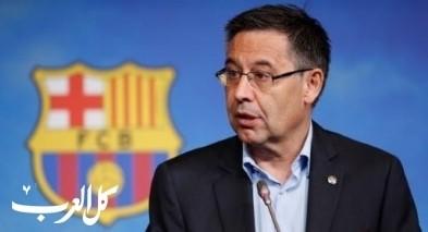 بارتوميو: لن أتقدم للترشح مجددا لرئاسة برشلونة