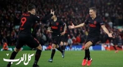 أتلتيكو مدريد يفوز على ليفربول بثلاثية تاريخية ويتأهل