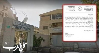 الناصرة: طلاب المدرسة المعمدانية للحجر الصحي