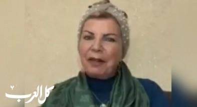 فهيمة ياسين من عكا تتحدث من الحجر الصحيّ