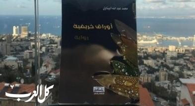 قراءة في رواية أوراق خريفية للكاتب محمد البيتاوي