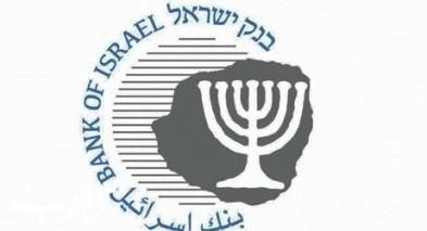 محافظ بنك إسرائيل يعلن عن سلسلة من الإجراءات