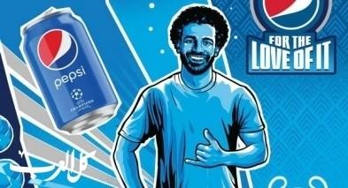 محمد صلاح نافس نجوم الكرة في إعلان شركة بيبسي العالمية
