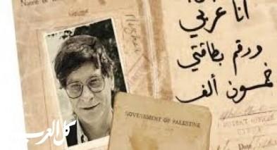 محمود درويش وسالم جبران يتحديان| نبيل عودة