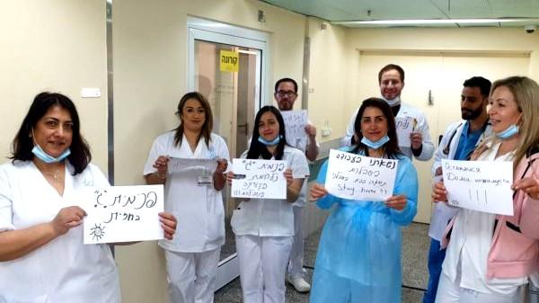 كورونا  رسالة الطاقم الطبي بمستشفى نهاريا