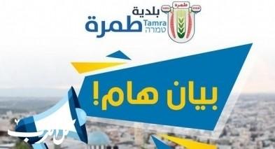 بلدية طمرة تلغي الحجوزات للمواطنين بسبب الكورونا