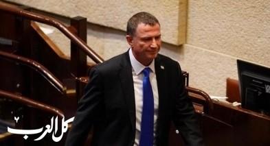ادلشطاين يعلن استقالته من رئاسة الكنيست