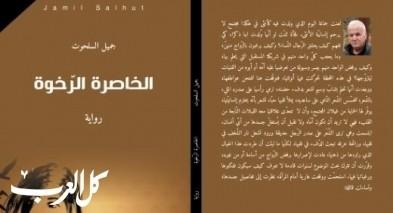 عن رواية الخاصرة الرخوة- بقلم: الأديبين حسن ابراهيمي