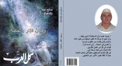 إصدار كتاب للأديب صالح أحمد كناعنة