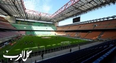 ميلان الايطالي يستهدف ضم لاعبين جديدين