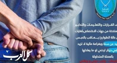 الخليل: الشرطة تعتقل صحفيا أثار الخوف والرعب بين المواطنين