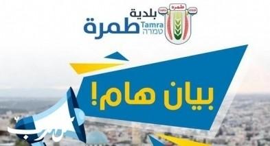 بلدية طمرة تناشد الأهالي بالبقاء في المنازل