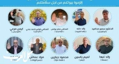 رؤساء بوادي عارة والمثلث والساحل برسالة للمواطنين