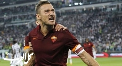 توتي: حسب رأيي الدوري الإيطالي لن يستكمل هذا الموسم