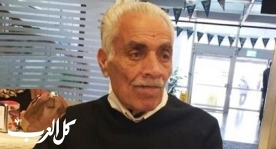 عكا: وفاة الحاج محمد إسماعيل الحوام ناطور