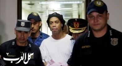 رونالدينيو يخرج من السجن بكفالة