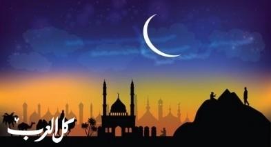 مجلس الافتاء: رمضان سيكون الجمعة أو السبت