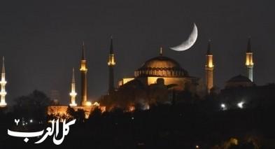اليوم الجمعة أول أيام شهر رمضان