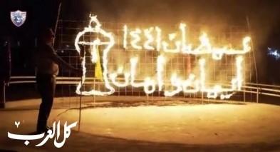 كفرقرع: اضاءة فانوس رمضان 1441هـ