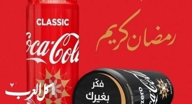 رمضان| كوكا-كولا في البلاد تخرج بخطوة خاصة
