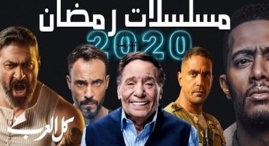 شاهدوا مسلسلات رمضان 2020 عبر العرب