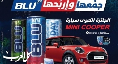 BLU في حملة رمضانية مميزة