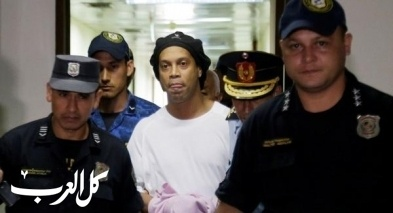 رونالدينيو يخرج عن صمته بعد السجن