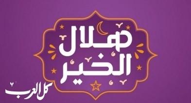 الهلال تخصّص ميزانية رمضان 2020 للأعمال الخيريّة