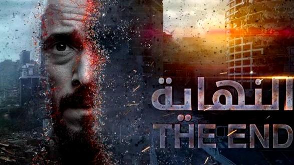 رمضان 2020: مسلسل النهاية