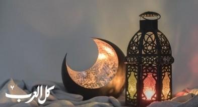 رمضان ضيفنا الكريم| كنانة سعيد بكارنة