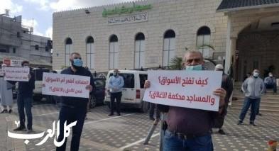 باقة: وقفة تطالب بإعادة فتح المساجد