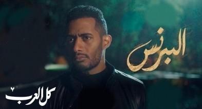 رمضان 2020: البرنس.. قصة من رحم الواقع