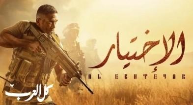 دراما رمضان 2020: مسلسل الإختيار