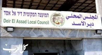 مجلس دير الاسد يقرر عودة طلاب الثانوية