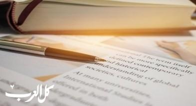 مدى الكرمل يصدر باكورة أعمال طلبة السمينار