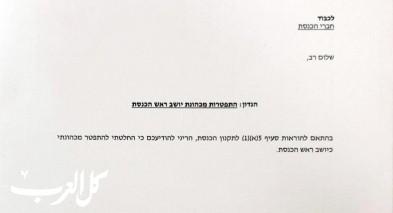 بيني غانتس يقدم استقالته من منصب رئيس الكنيست
