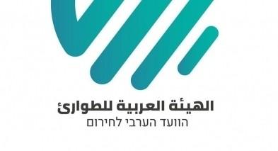 الهيئة العربية للطوارئ: التوصية بعودة المدارس
