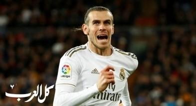 تقرير: ريال مدريد يسعى للتخلص من بيل