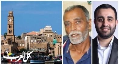 سالم وطه: اغلاق عكا أيام العيد قرار مجحف