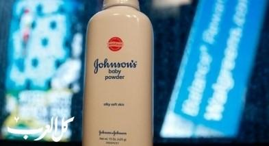 بعد النزاعات| وقف بيع بودرة جونسون للأطفال